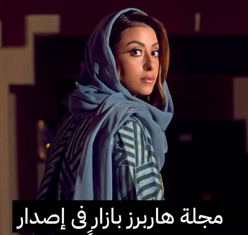 Harper's Bazaar and Esquire launch Saudi Arabian editions in March 2021